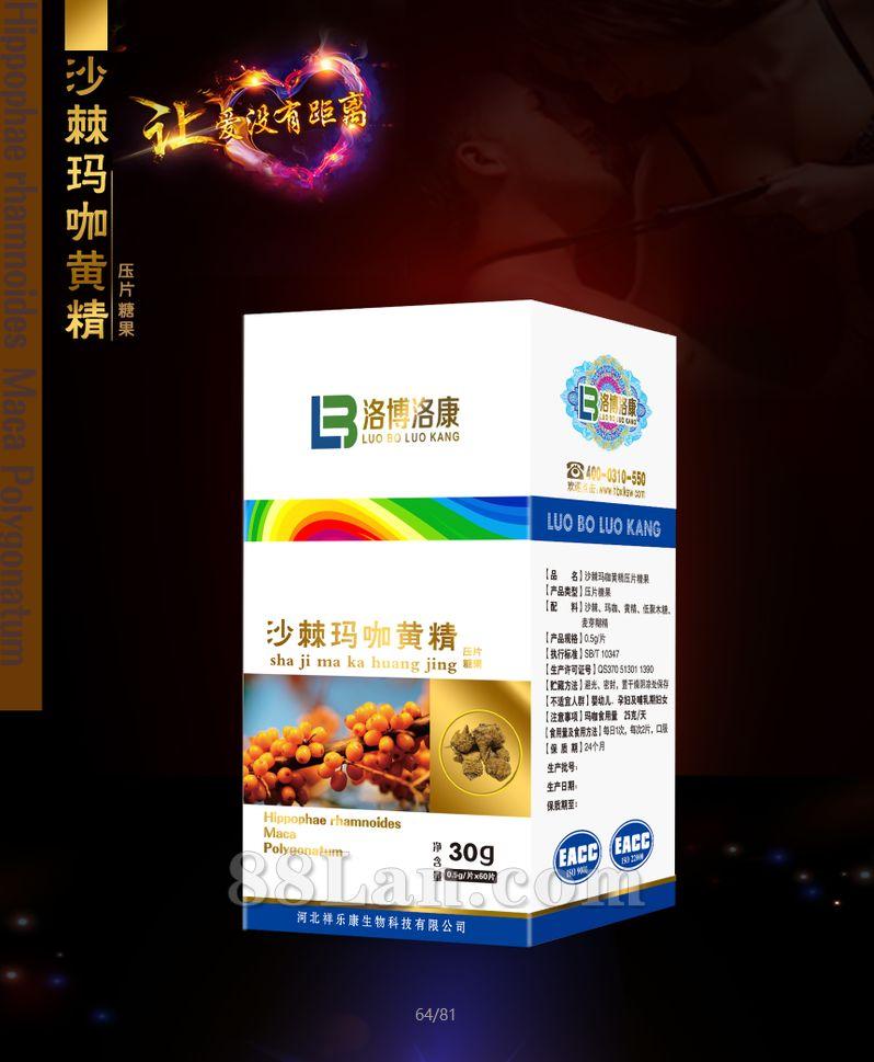 产品 洛博洛康牌沙棘玛咖黄精片