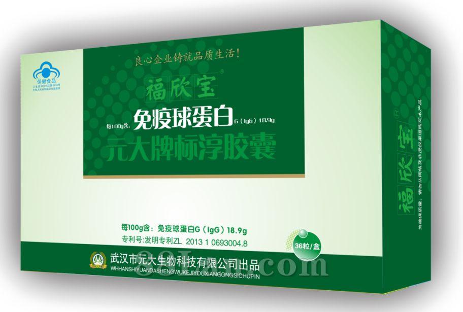 福欣�� 免疫球蛋白(元大牌�舜灸z囊)