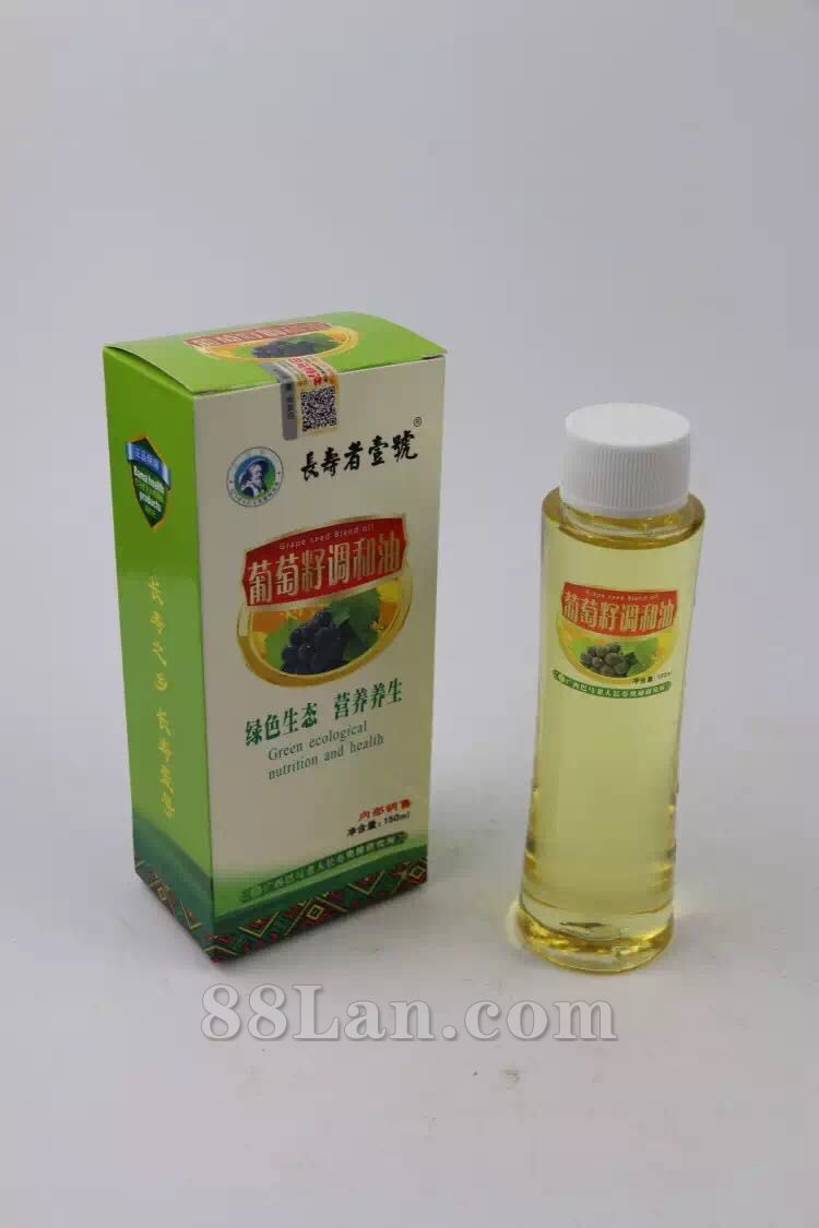 150ML葡萄籽油食用调和 厂家直销批发 会销礼品