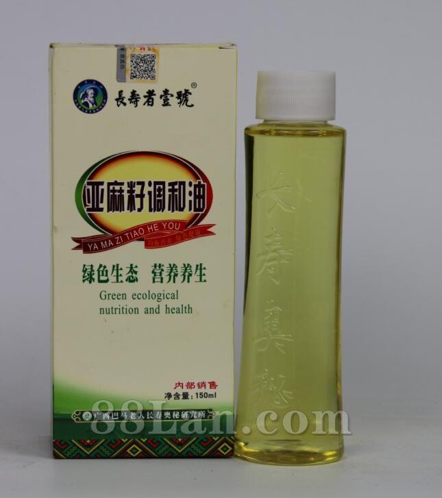 150ML亚麻籽调和油 精美小盒独立包装 会销礼品