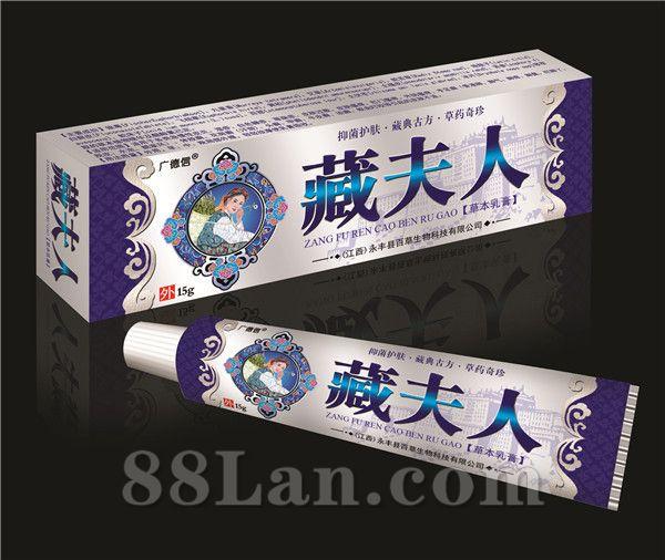 藏夫人草本乳膏―百草产品