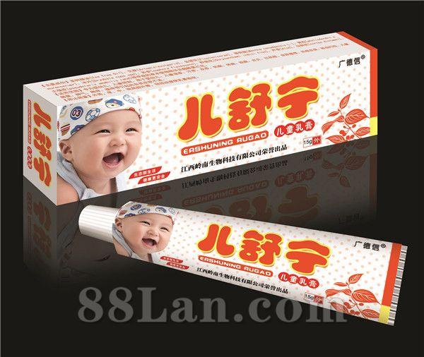 儿舒宁儿童乳膏―岭南产品