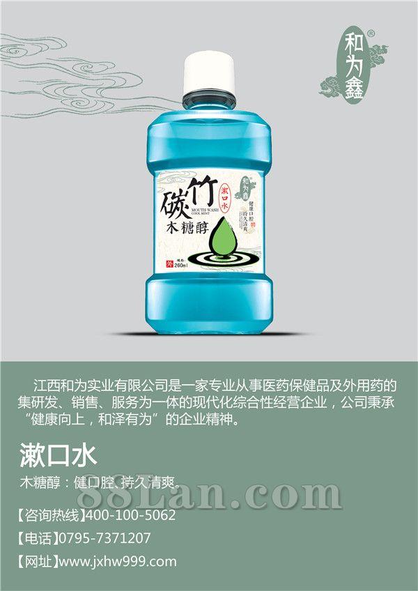 碳竹木糖醇漱口水