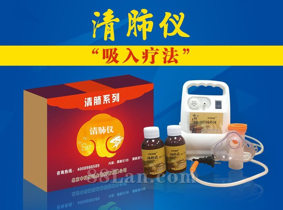 中科清肺仪