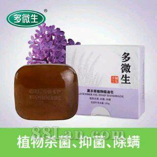 多微生薰衣草植物精油皂--洗护日用品系列
