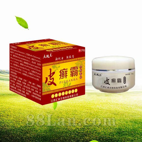 皮癣霸草本乳膏―汇泉产品
