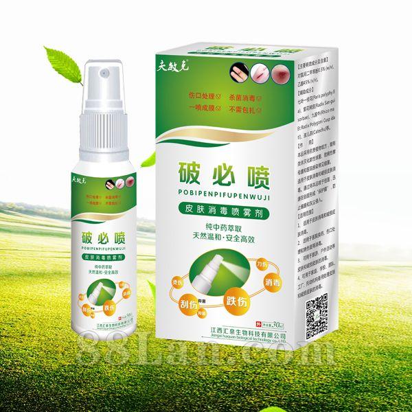 破必喷皮肤消毒喷剂―汇泉产品