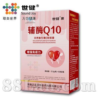 世健牌辅酶Q10天然维生素E软胶囊