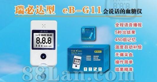 瑞必�_型eB-G11――血糖�x