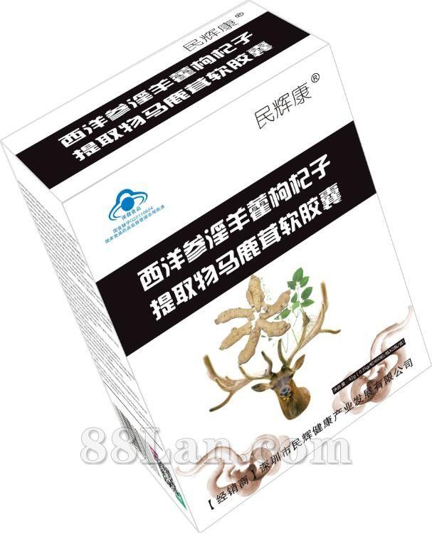 西洋参淫羊藿枸杞子提取物马鹿茸软胶囊--单盒精品