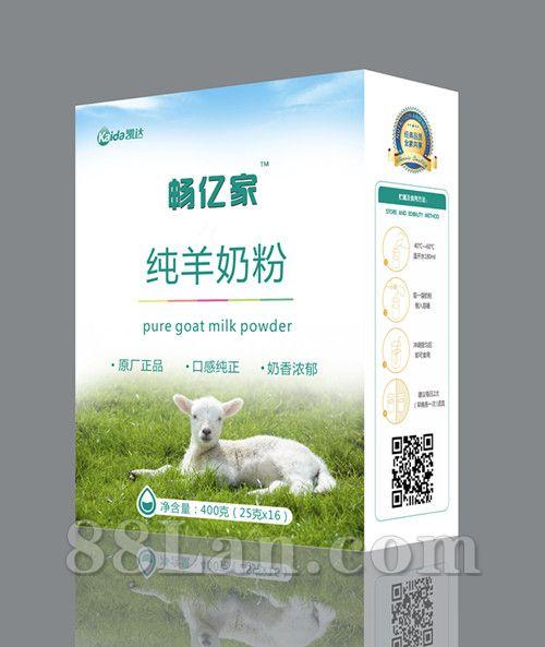 羊奶粉丨配方羊奶粉贴牌代加工