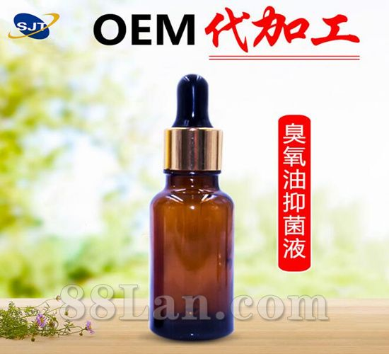 臭氧油抑菌液加工 臭氧油贴牌生产厂家