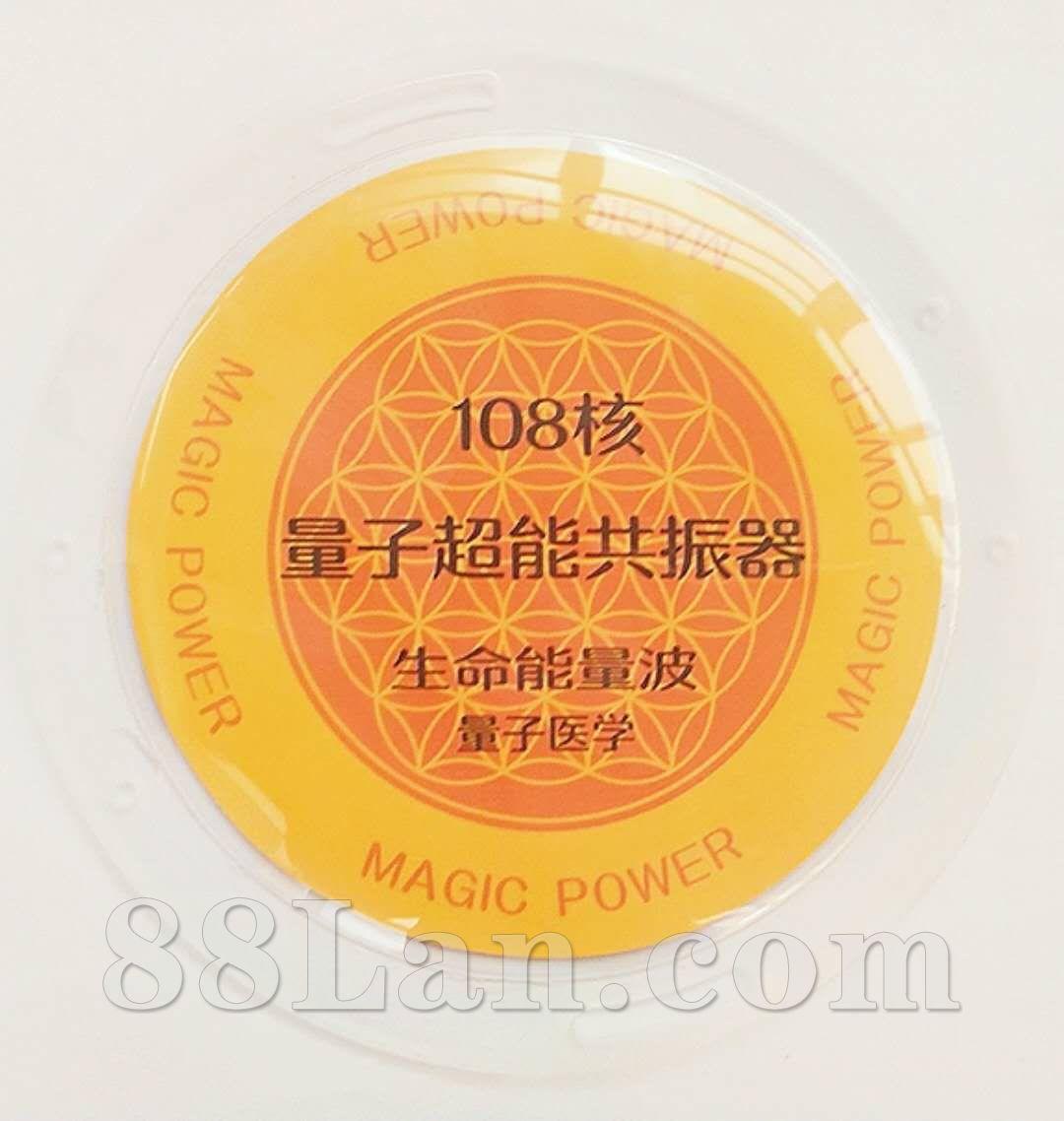 108核量子超能共振器