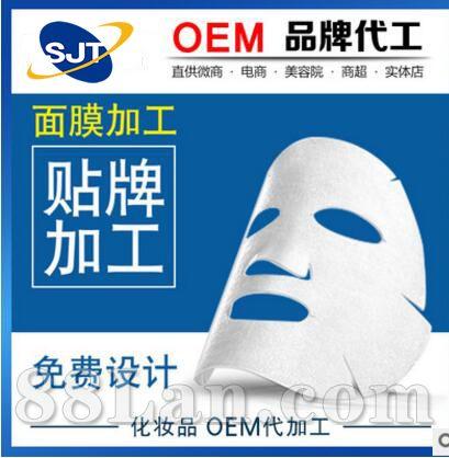 械字号面膜厂家加工  可提供原液OEM贴牌