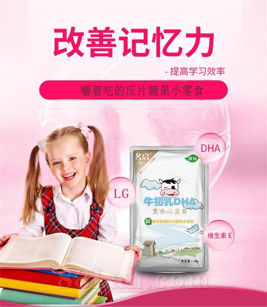 DHA提高免疫力  促�M生�L�l育 山� 康美代加工