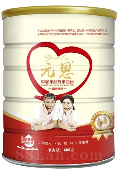 元恩富硒高钙中老年配方羊奶粉