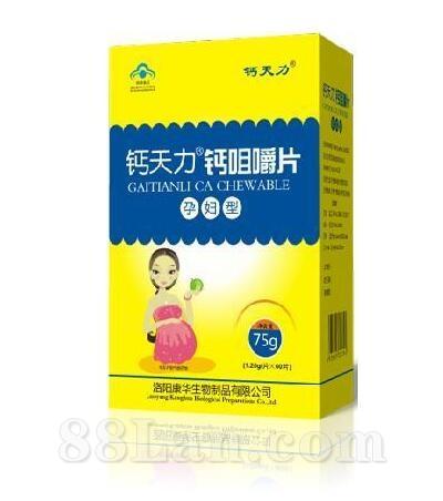 钙天力牌钙咀嚼片孕妇型