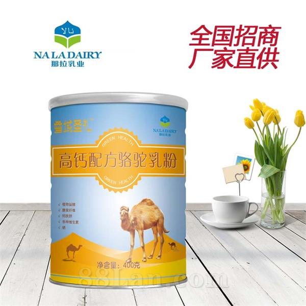 高钙配方驼乳粉 奶粉厂家 招区域代理