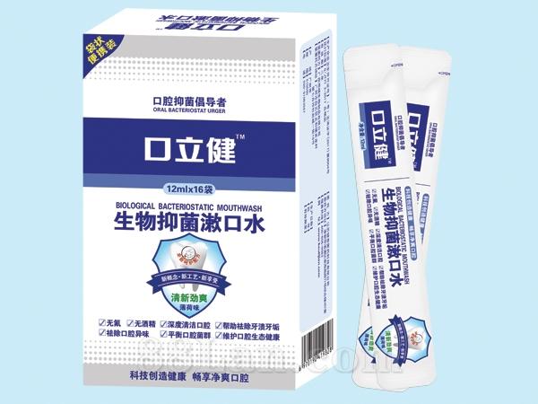 口立健生物抑菌漱口水 便携式