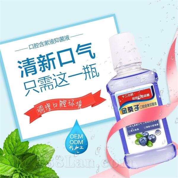 金桑子口腔抑菌含漱液(蓝莓味)