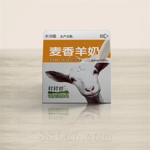 万博app手机版官网下载祥麦香羊奶