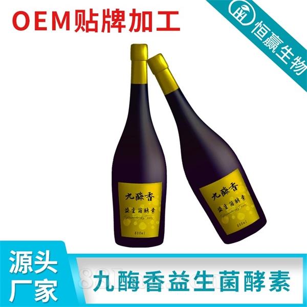 九酶香益生菌酵素oem酵素益生菌代加工