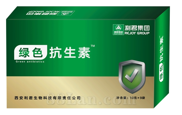 绿色抗生素