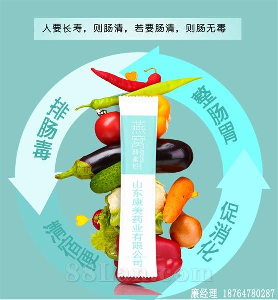 燕窝酵素 酵素产品代加工厂家 减肥瘦身 OEM贴牌代加工