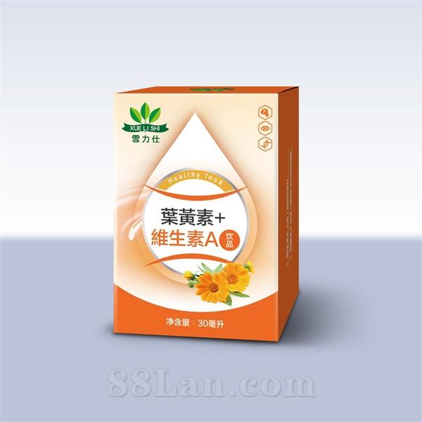 叶黄素+维生素A饮品