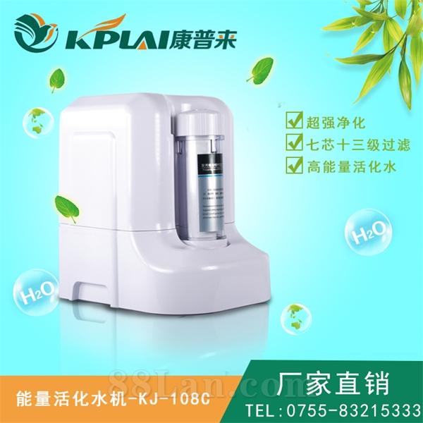 能量活化水机