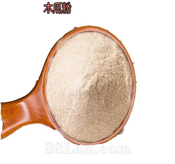 木瓜粉贴牌代加工 粉剂生产厂家