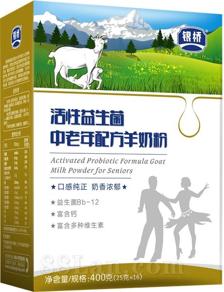 活性益生菌 中老年配方羊奶粉