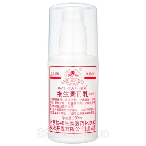 北京协和八韵草维生素e乳