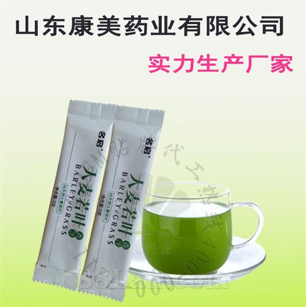 大麦若叶青汁贴牌代加工 山东康美药业生产厂家