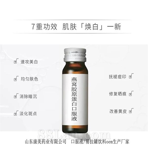 燕窝胶原蛋白口服液 延缓衰老抗氧化 液体饮料代加工