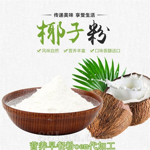 早餐椰子粉 新型代餐包 均衡�I�B配方定制