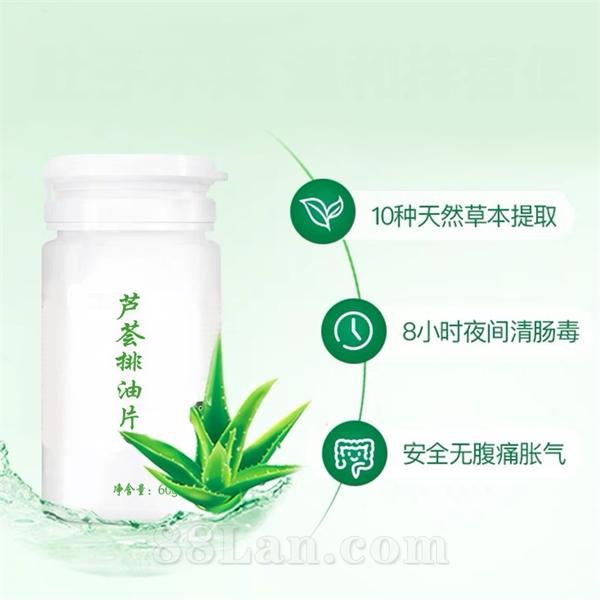 芦荟排油片 清宿便排肠毒 减肥瘦身产品代加工