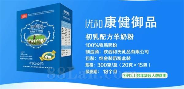 优和 康健御品 初乳配方羊奶粉