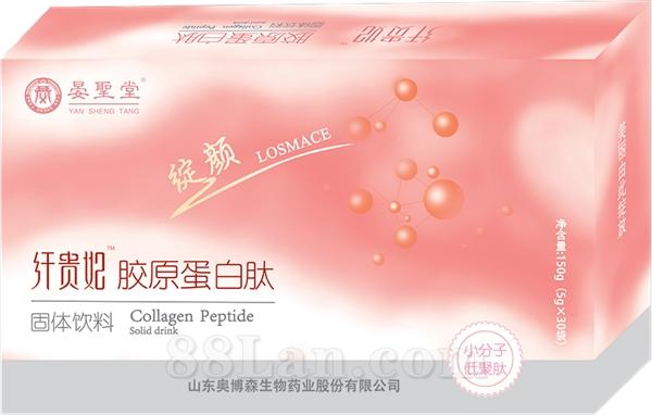 纤贵妃胶原蛋白肽
