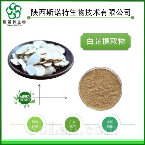 白芷提取物 有效成分含量高 99%水溶 速溶粉 斯�Z特�S家