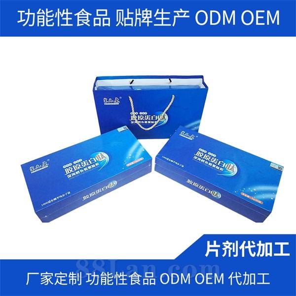 厂家直销 胶原蛋白肽 贴牌生产 OEM ODM加工 质量可靠 欢迎咨询