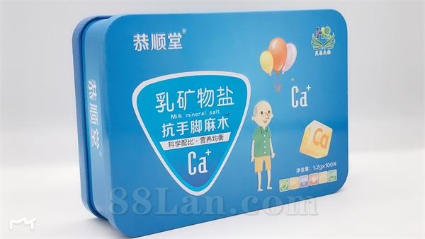 精品铁盒乳矿物盐抗手脚麻木钙片