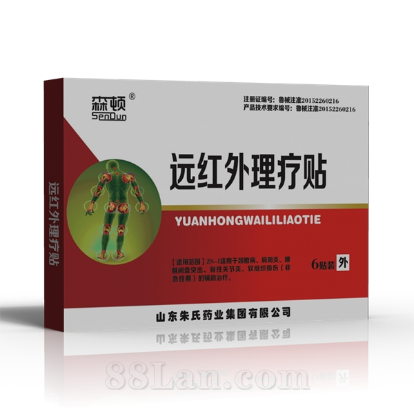 远红外理疗贴招代理,风湿贴膏贴牌厂家山东朱氏药业