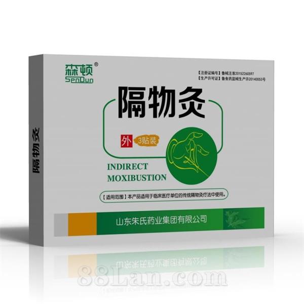 森顿隔物灸招代理,山东朱氏药业隔物灸代加工贴牌生产厂家