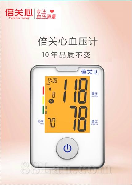 倍关心 BP168A   上臂式电子血压计