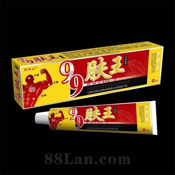 99肤王草本乳膏