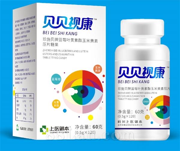 贝贝视康-蓝莓叶黄素酯压片糖果(儿童护眼)