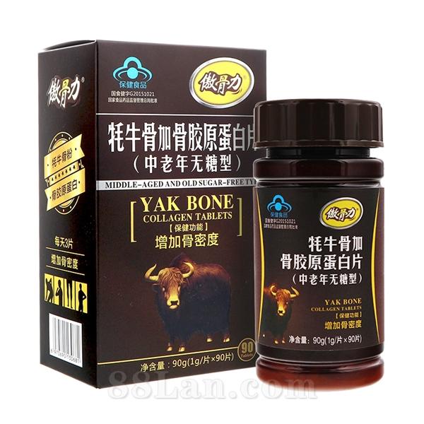 傲骨力-牦牛骨加骨胶原蛋白片(中老年无糖型)