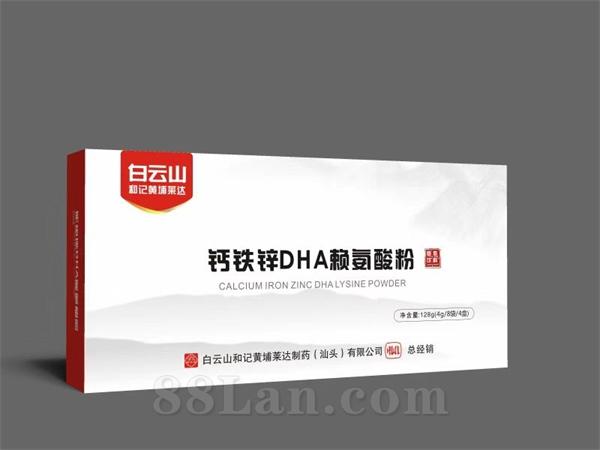 白云山钙铁锌DHA赖氨酸粉