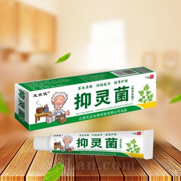 抑灵菌草本乳膏